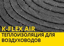 Теплоизоляция для воздуховодов AIR
