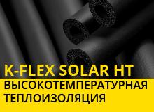 Высокотемпературная теплоизоляция SOLAR HT