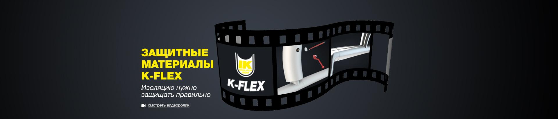Защитные покрытия K-Flex