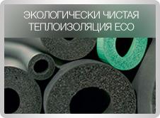 Экологически чистая теплоизоляция ECO