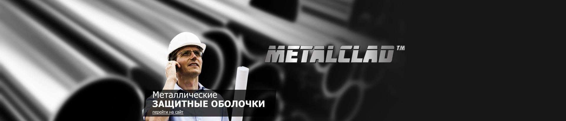 Защитные оболочки METALCLAD