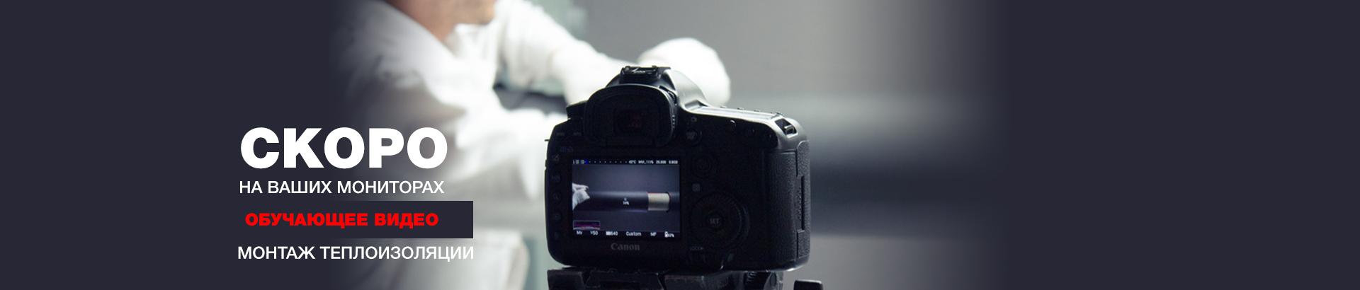 Видео - монтаж теплоизоляции