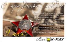 Поздравляем с Днем Великой Победы