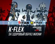 Корпоративный триатлон K-Flex