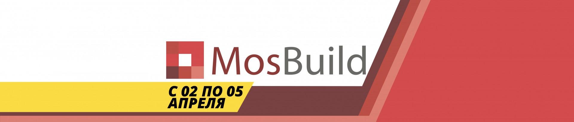 Компания «К-ФЛЕКС» на выставке MosBuild