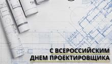 den_proektirovschika_min
