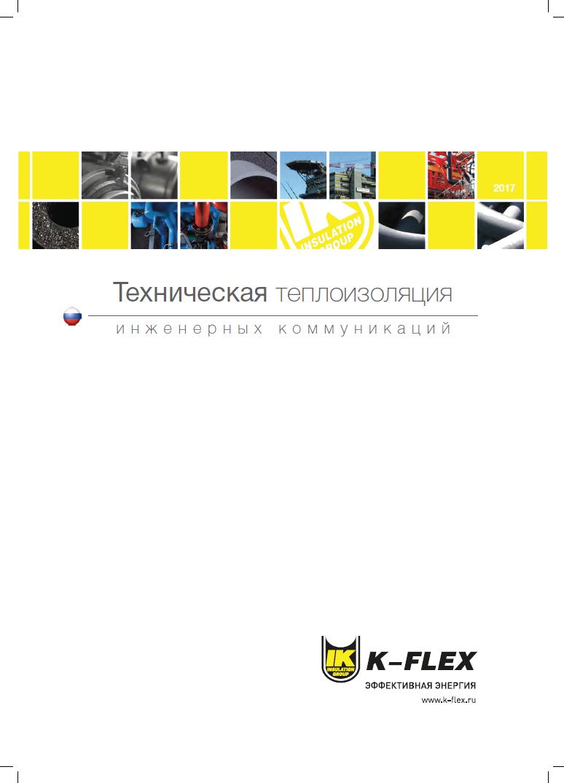 КАТАЛОГ K-FLEX